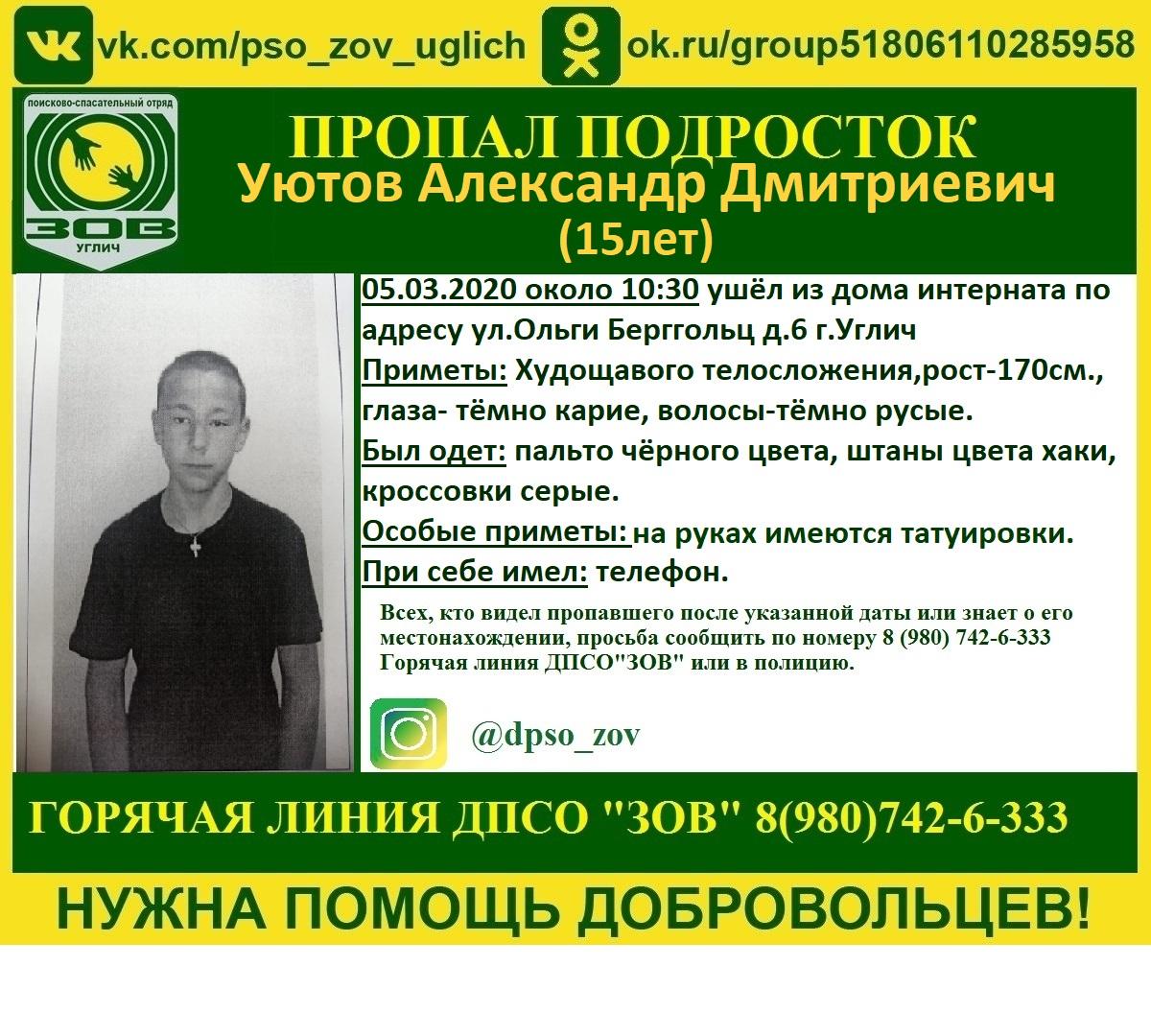 В Ярославской области пропал подросток