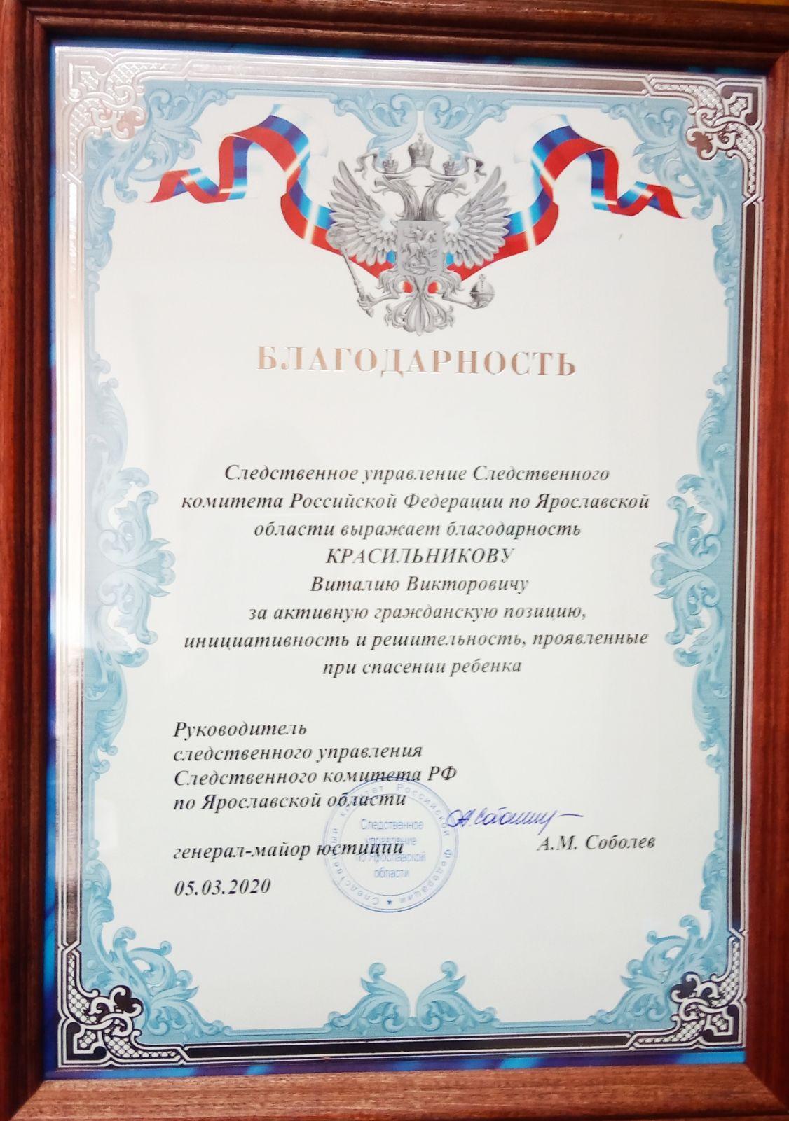 В Ярославле вручили благодарность таксисту, который помог попавшим в ДТП маме с грудничком