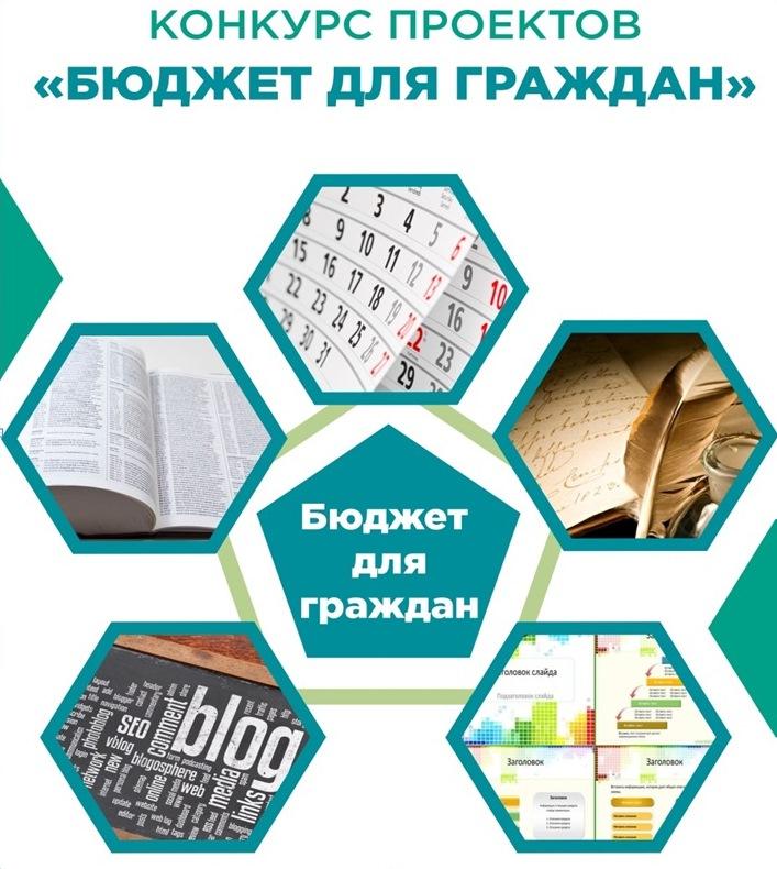 Открыт прием заявок на участие в конкурсе проектов «Бюджет для граждан»
