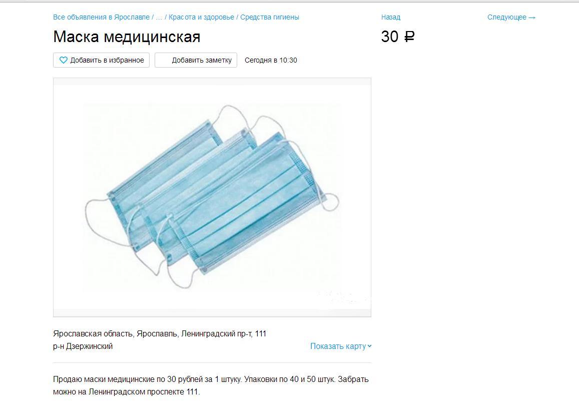 В Ярославле начали спекулировать медицинскими масками