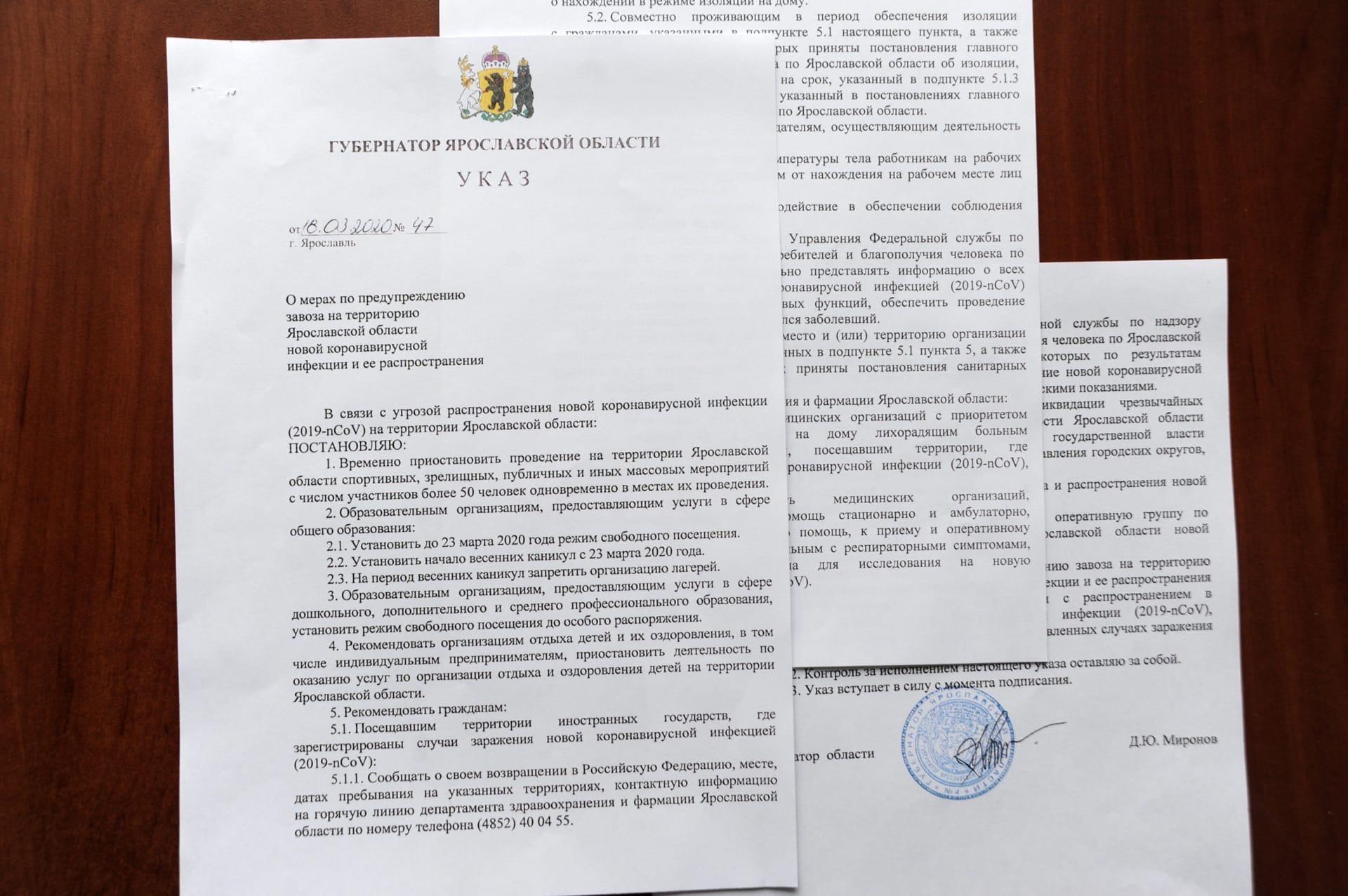 Дмитрий Миронов подписал указ о мерах по предупреждению распространения коронавирусной инфекции
