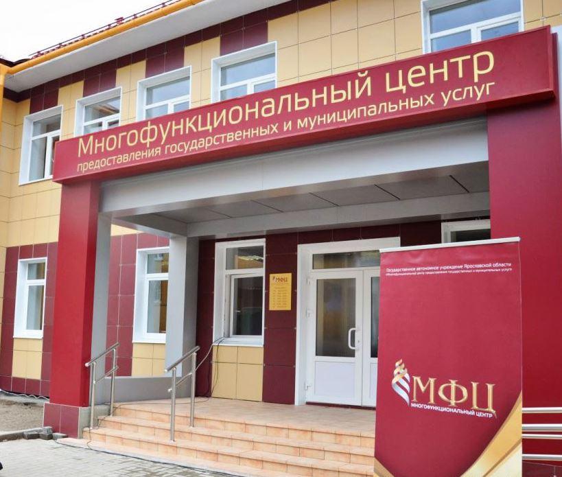 С понедельника посетителей в МФЦ Ярославской области будут принимать только по предварительной записи