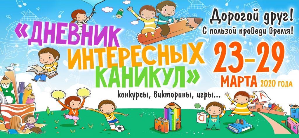 Школьникам Ярославской области предлагают интересно провести каникулы, не выходя из дома