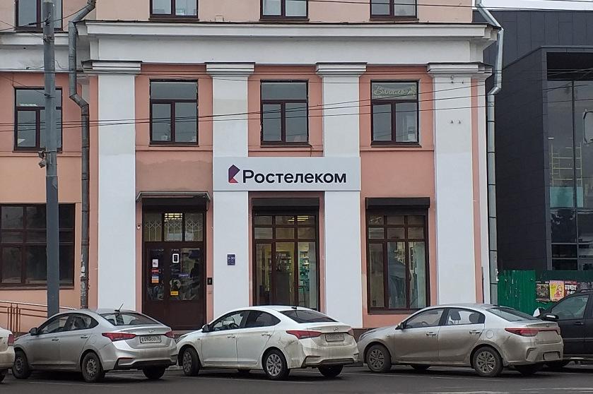 «Ростелеком» открыл в Ярославле новый центр продаж и обслуживания