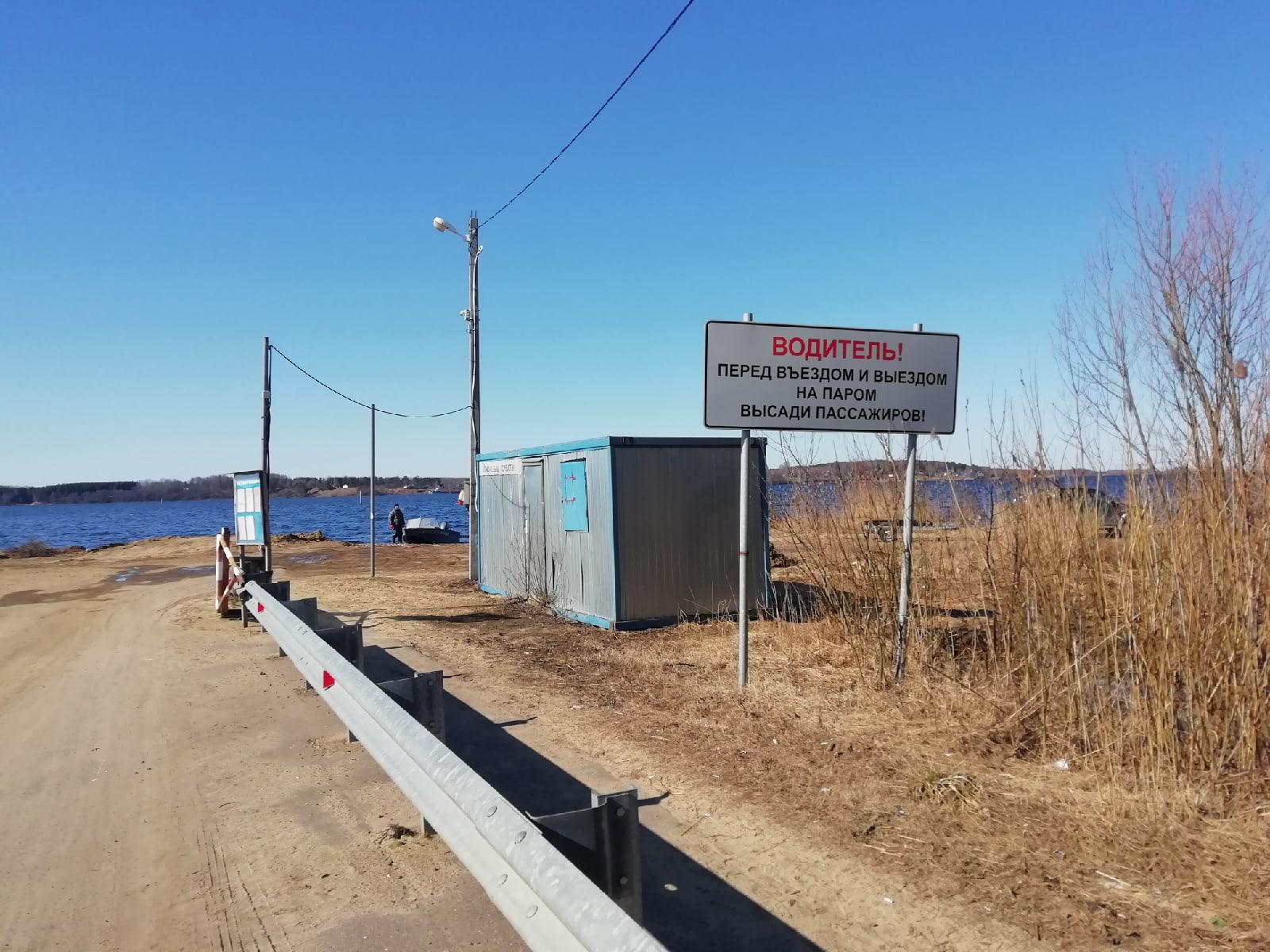 Переправа в Рыбинском районе Ярославской области открылась на месяц раньше обычного