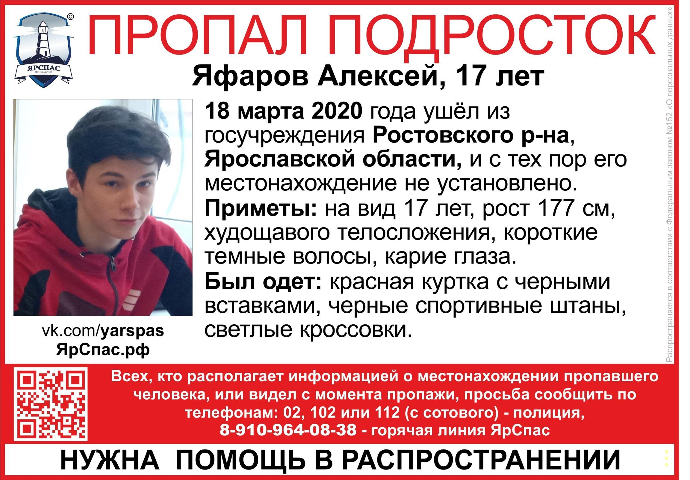 В Ярославской области ищут 17-летнего подростка