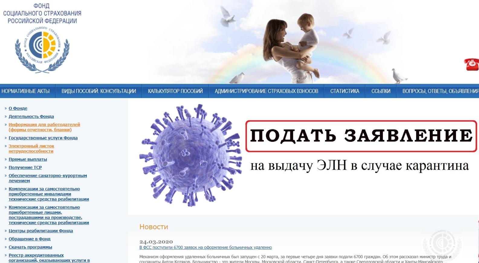 Ярославцы смогут уйти на карантин по коронавирусу, не выходя из дома: как оформить электронный больничный