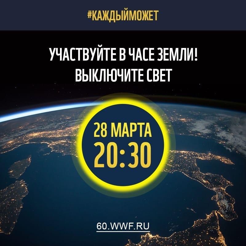 Ярославская область присоединится к международной акции «Час Земли»