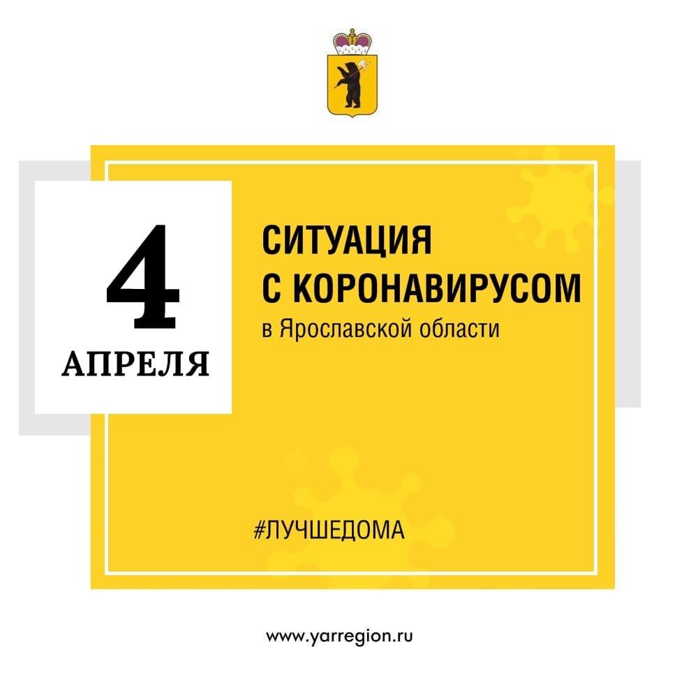 Дмитрий Миронов: в Ярославской области подтвердились еще два случая коронавируса, заразились женщина и ребенок