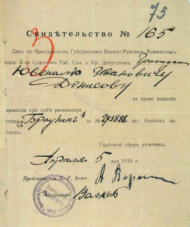 Рожденные революцией. В Ярославле отметили годовщину создания органов государственной безопасности