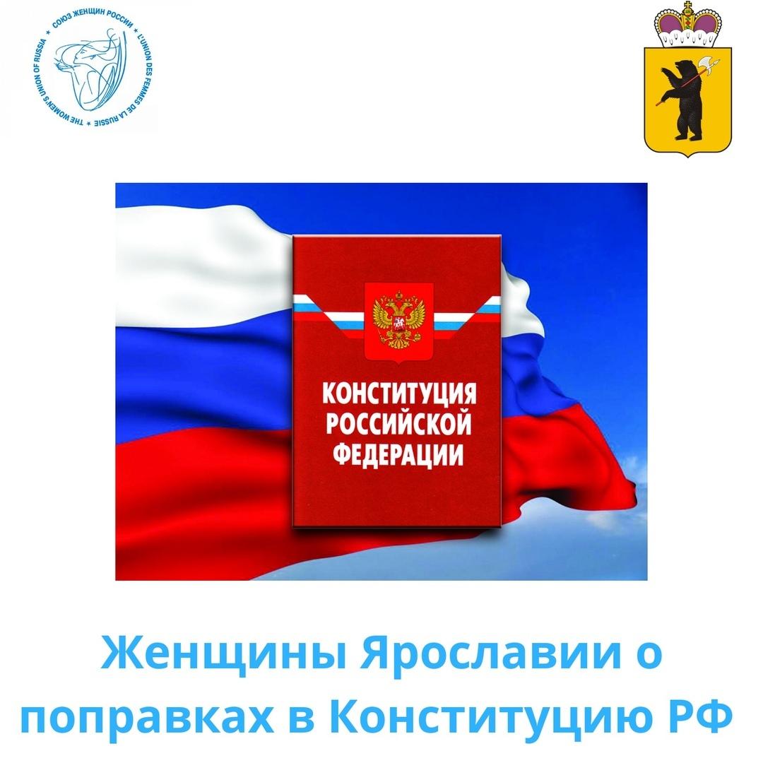 Женщины Ярославии призывают жителей проголосовать за поправки в Конституцию: видео