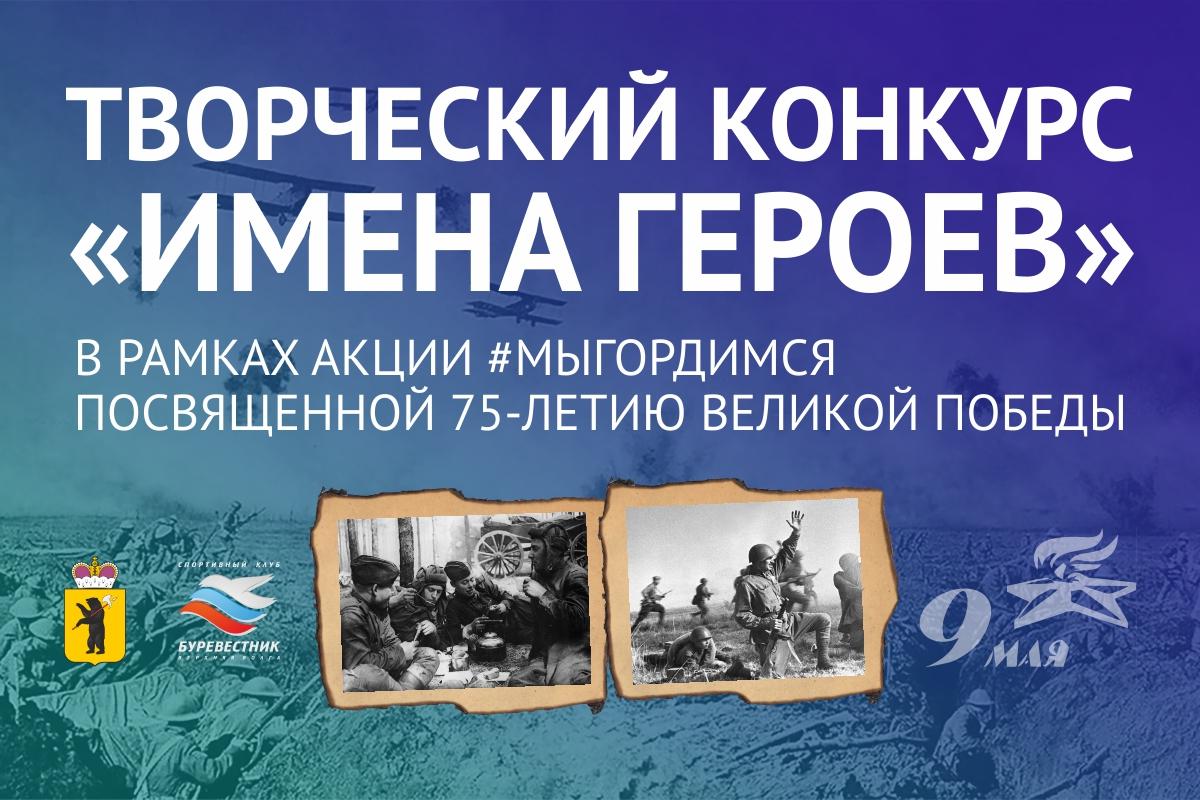 В Ярославской области стартовал творческий конкурс «Имена героев»