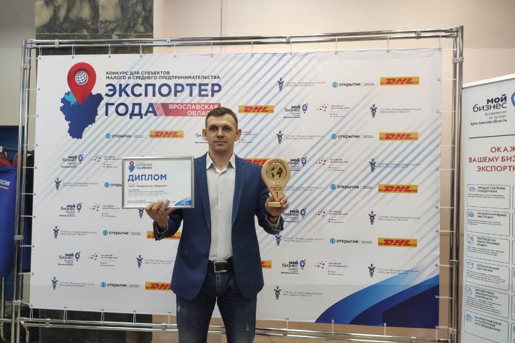 В Ярославской области назвали лучших экспортеров
