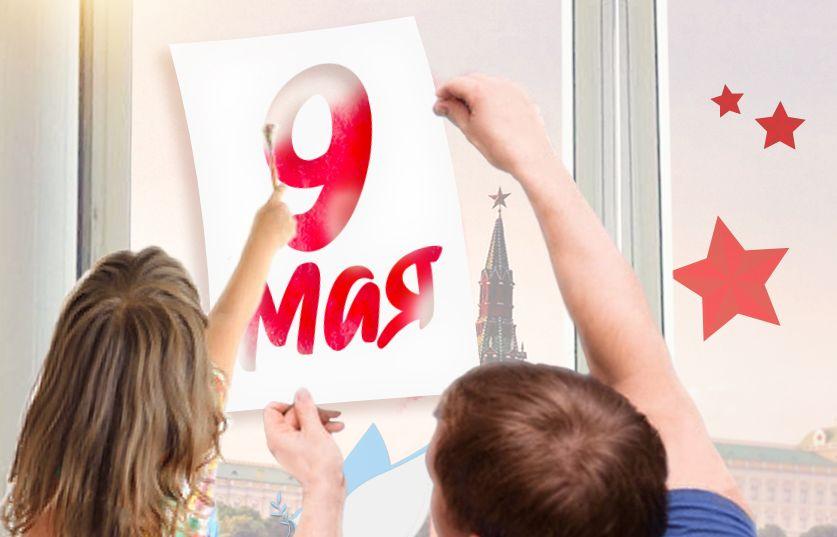Ярославцы в рамках всероссийской акции могут украсить окна в честь 75-летия Победы