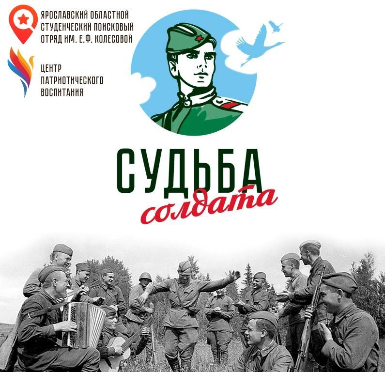 Более 60 жителей региона получили информацию о судьбе родственников – участников Великой Отечественной войны