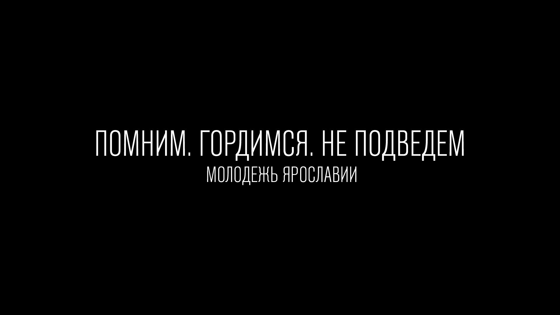 В Ярославской области проходит видеоэстафета по местам, связанным с Великой Отечественной войной