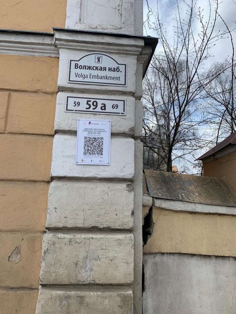 На памятниках и исторических зданиях Ярославля обновляют таблички «Мобильного гида»