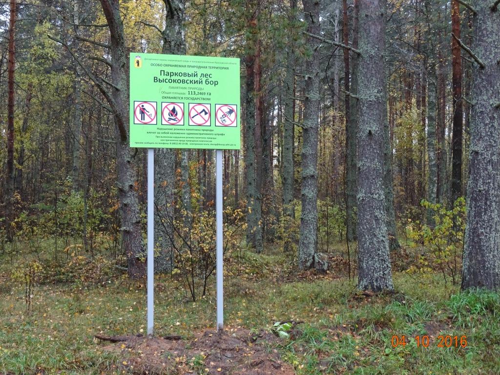Информационные аншлаги установят на границах девяти особо охраняемых природных территорий