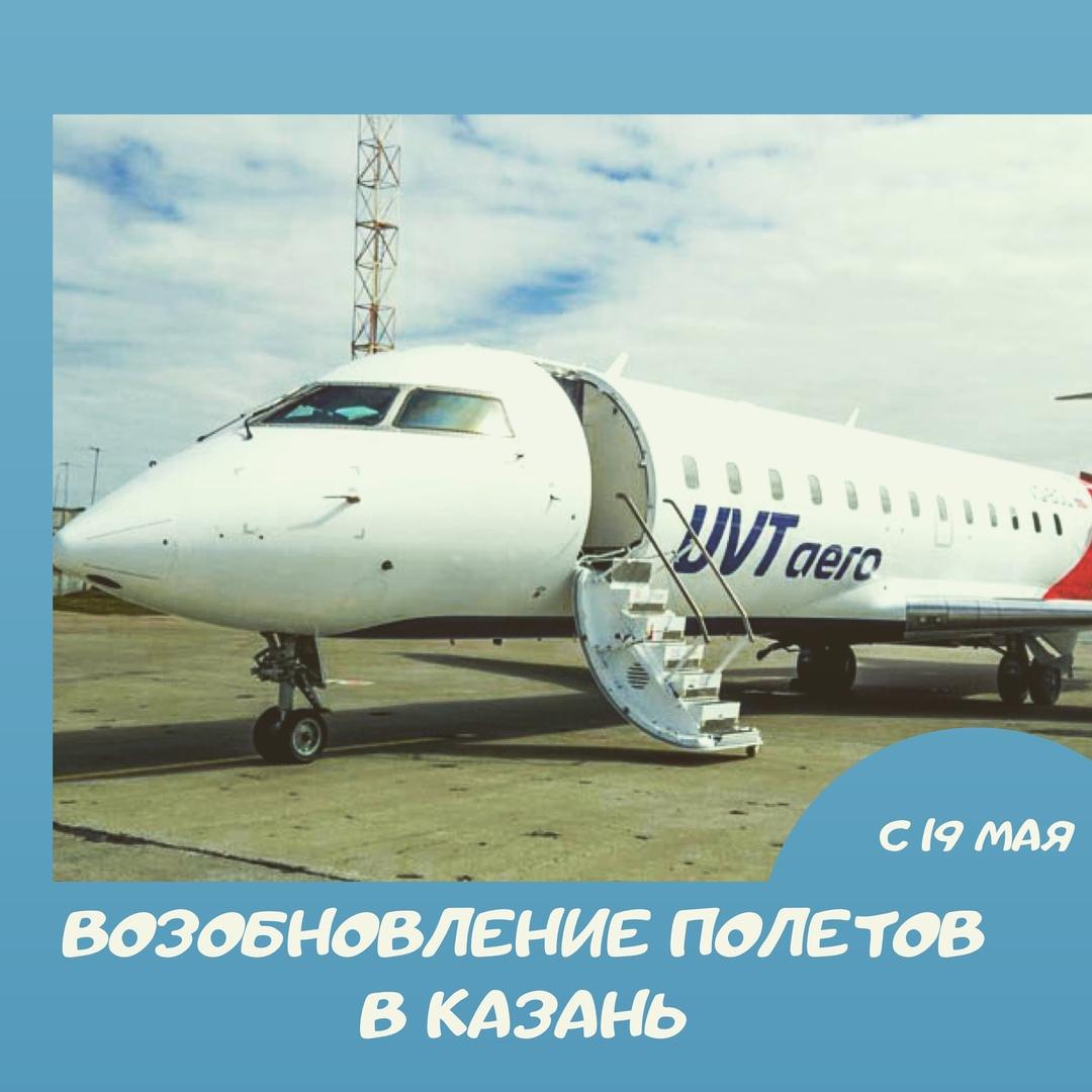 Авиасообщение между Ярославлем и Казанью возобновится