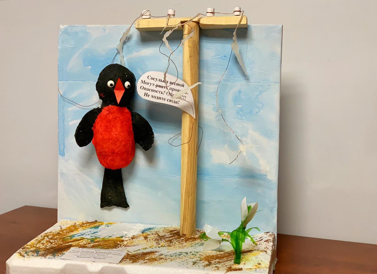 В «Россети Центр Ярэнерго» назвали победителей регионального детского конкурса по электробезопасности