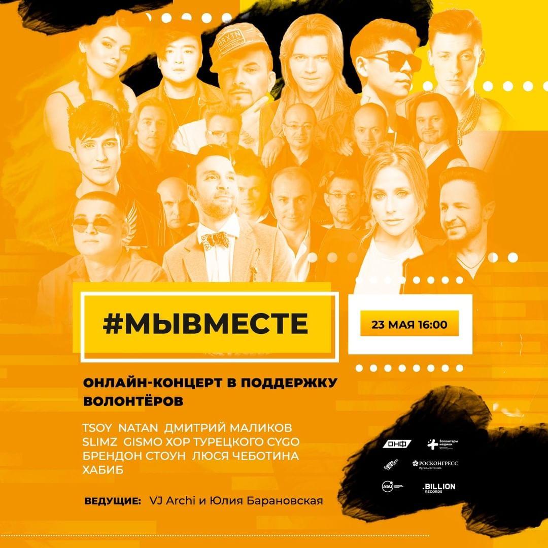 Российские звезды примут участие в бесплатном концерте для волонтеров