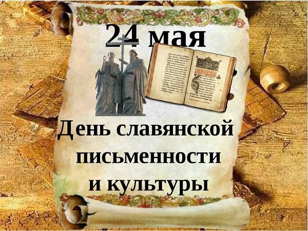 Учреждения культуры отметили День славянской письменности и культуры в режиме онлайн