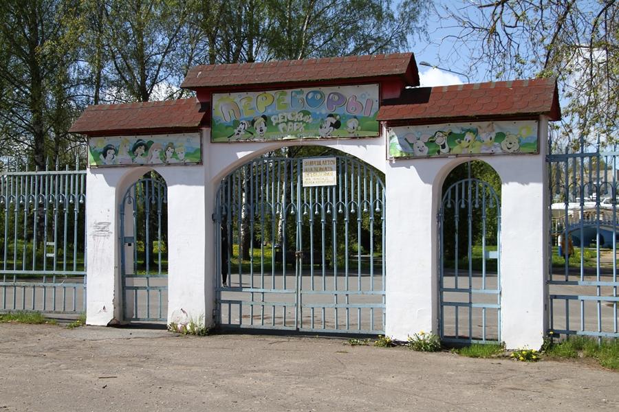 В Рыбинске благоустроят детский парк в Переборах