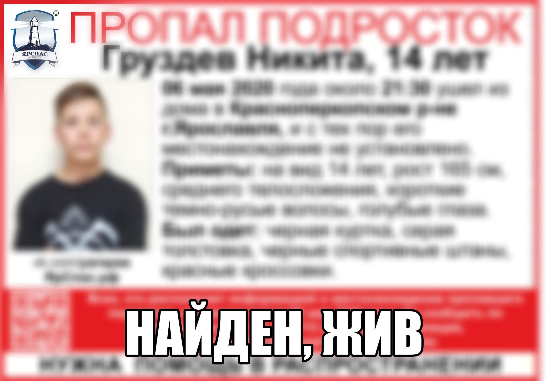 Пропавших ярославских подростков нашли живыми