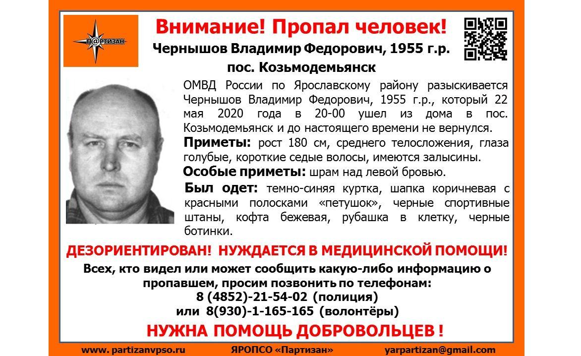 В Ярославской области ищут мужчину со шрамом над левой бровью