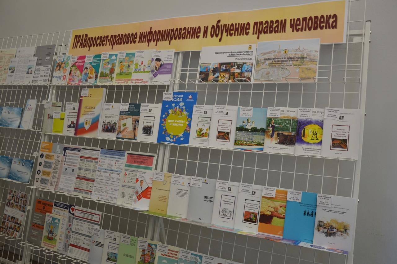 Проектная работа в правовом просвещении: опыт уполномоченного по правам человека в Ярославской области