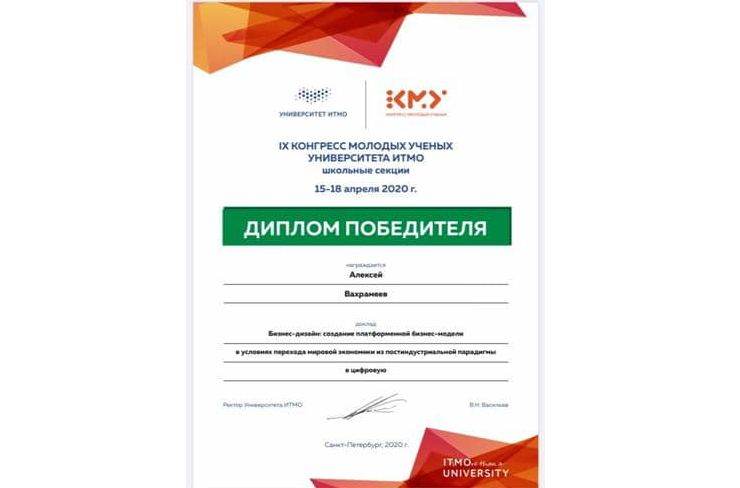 Доклад школьника из Рыбинска признали лучшим на конгрессе молодых ученых