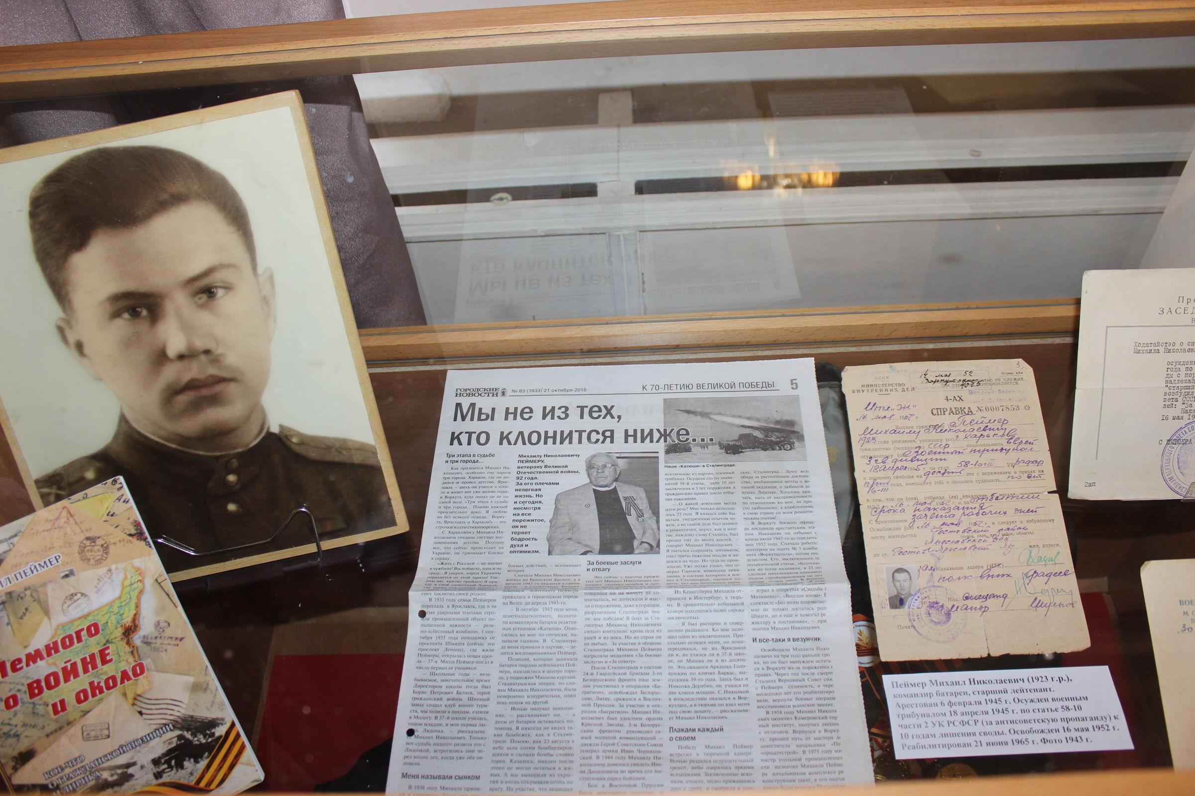 Книга ветерана Михаила Пеймера «Судьба простого человека». Часть 4: Наш Сталинград