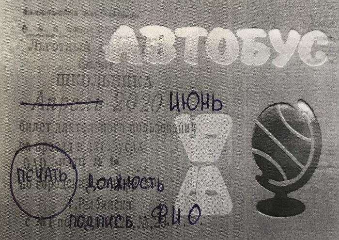 В Рыбинске школьникам бесплатно продлевают проездные