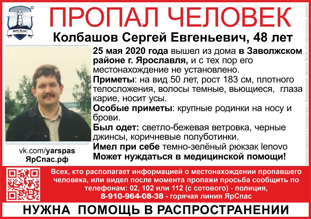 В Ярославле ищут 48-летнего мужчину, который нуждается в медицинской помощи