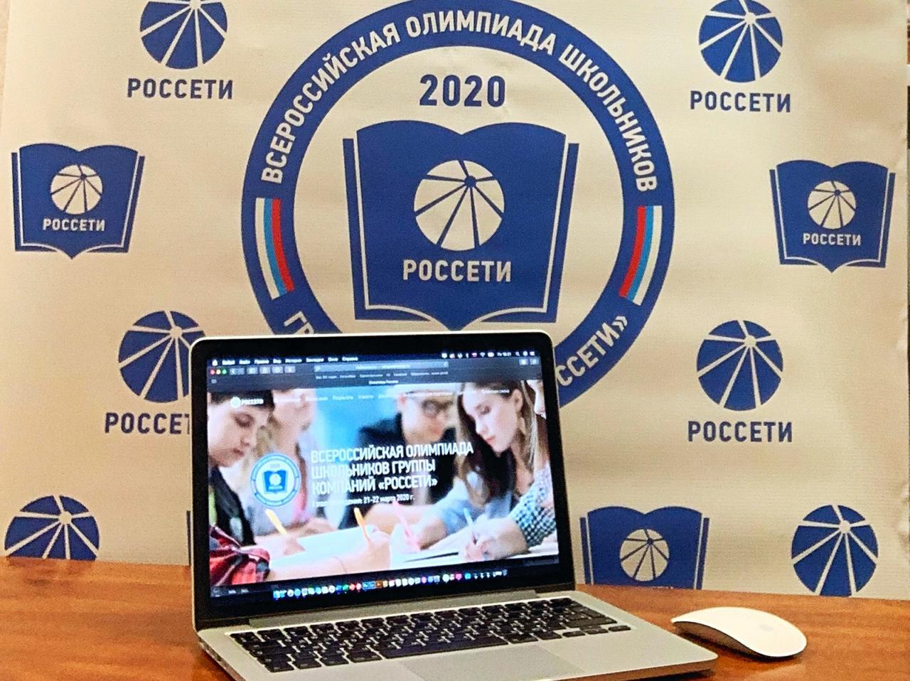 Около 80 старшеклассников из регионов «Россети Центр и «Россети Центр и Приволжье» приняли участие во втором этапе Всероссийской Олимпиады школьников ПАО «Россети»