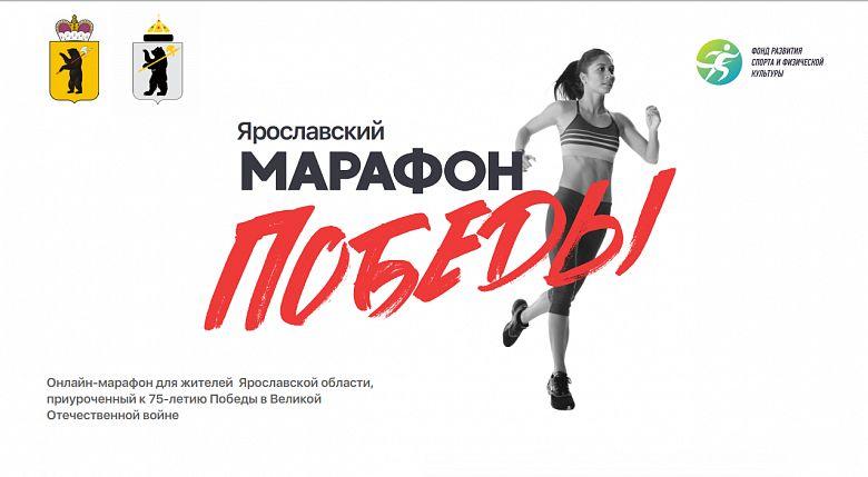 Ярославцы смогут пробежать марафон по своим собственным маршрутам