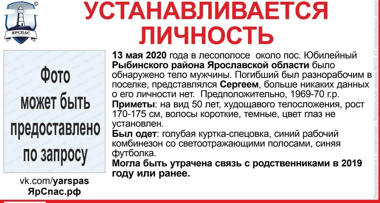 В Рыбинском районе устанавливают личность погибшего мужчины