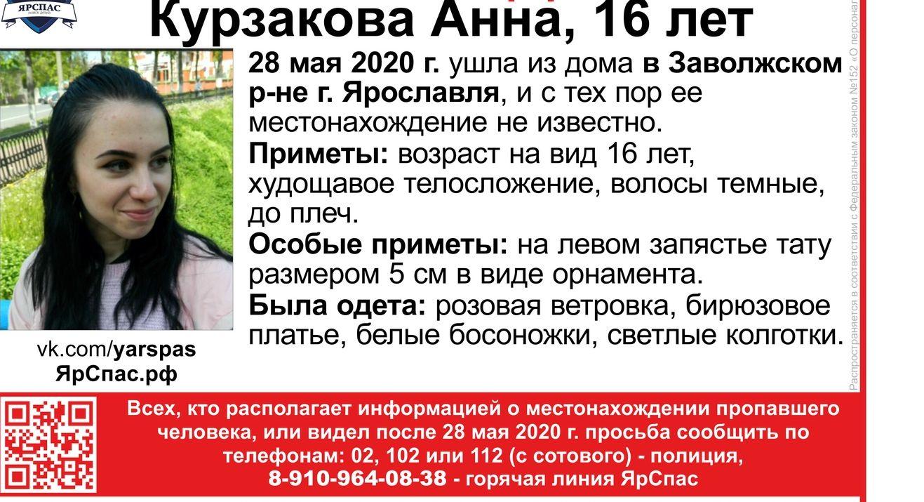 В Ярославле пропала 16-летняя девушка с тату на запястье