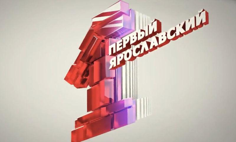 Сотрудник «Первого ярославского» заболел коронавирусом, но канал продолжает работать для телезрителей