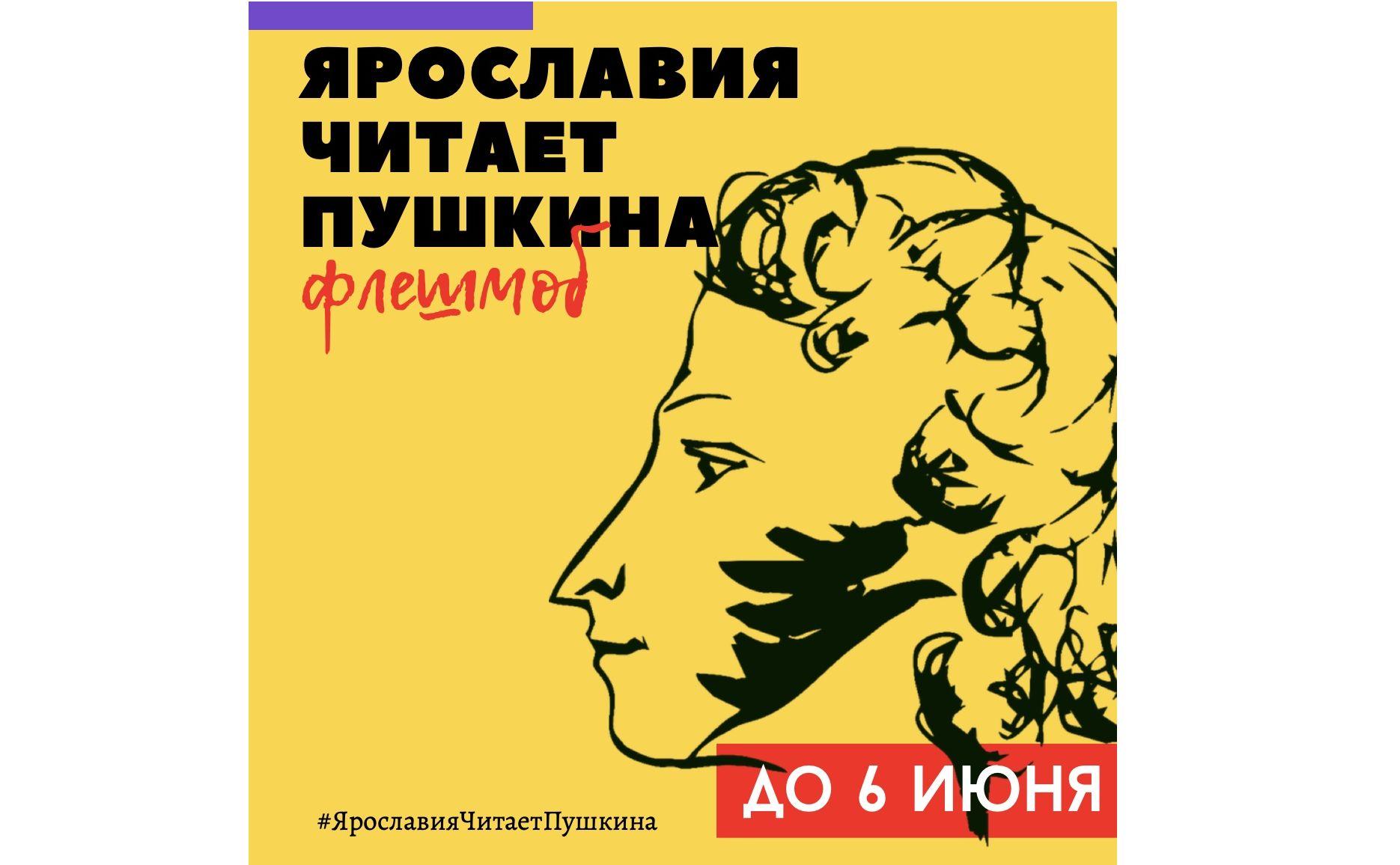 В Ярославской области лучшим чтецам стихов Пушкина подарят книги знаменитого писателя с пожеланиями Дмитрия Миронова
