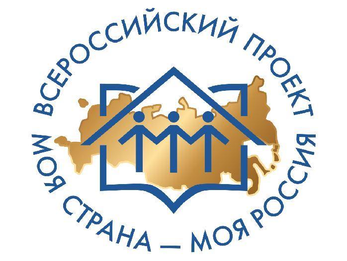 Ярославна – в числе победителей всероссийского конкурса «Моя страна – моя Россия»