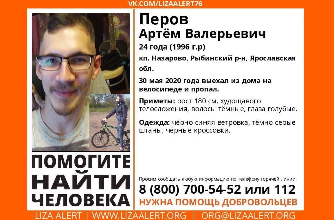 В Ярославской области четвертый день ищут 24-летнего мужчину
