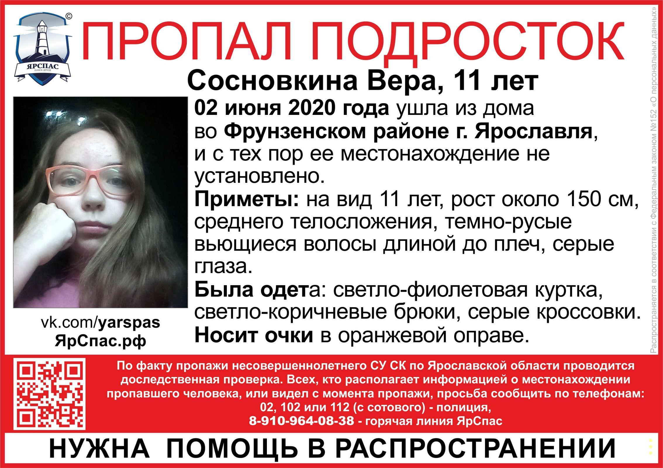 В Ярославле ищут 11-летнюю девочку в очках с оранжевой оправой