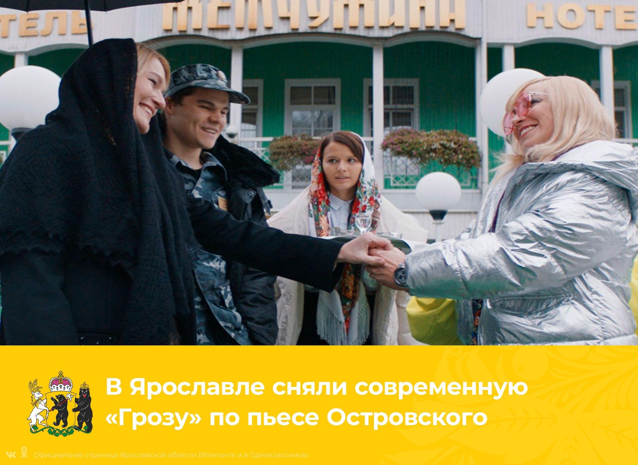 Ярославль превратился в город Калинов в вышедшем на экраны фильме «Гроза» по пьесе Островского