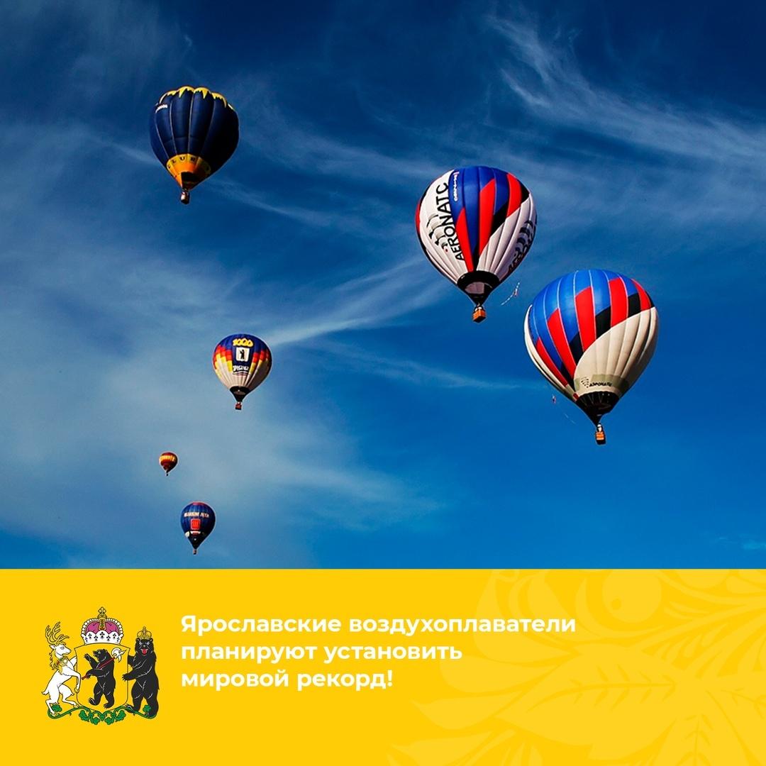 Ярославские воздухоплаватели готовятся пересечь Ла-Манш и установить мировой рекорд