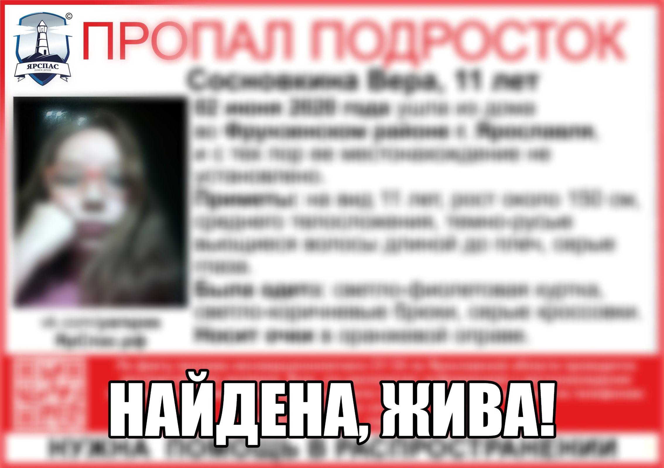 В Ярославле нашли живой пропавшую 11-летнюю девочку