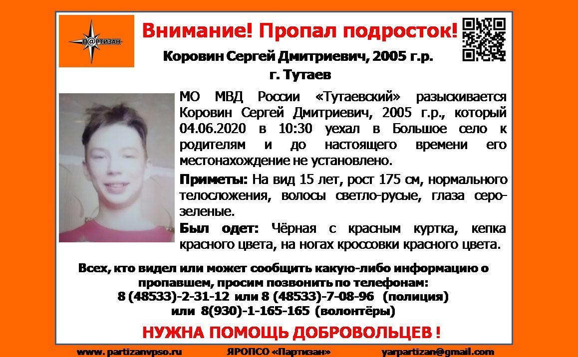 В Ярославской области ищут пропавшего 15-летнего мальчика
