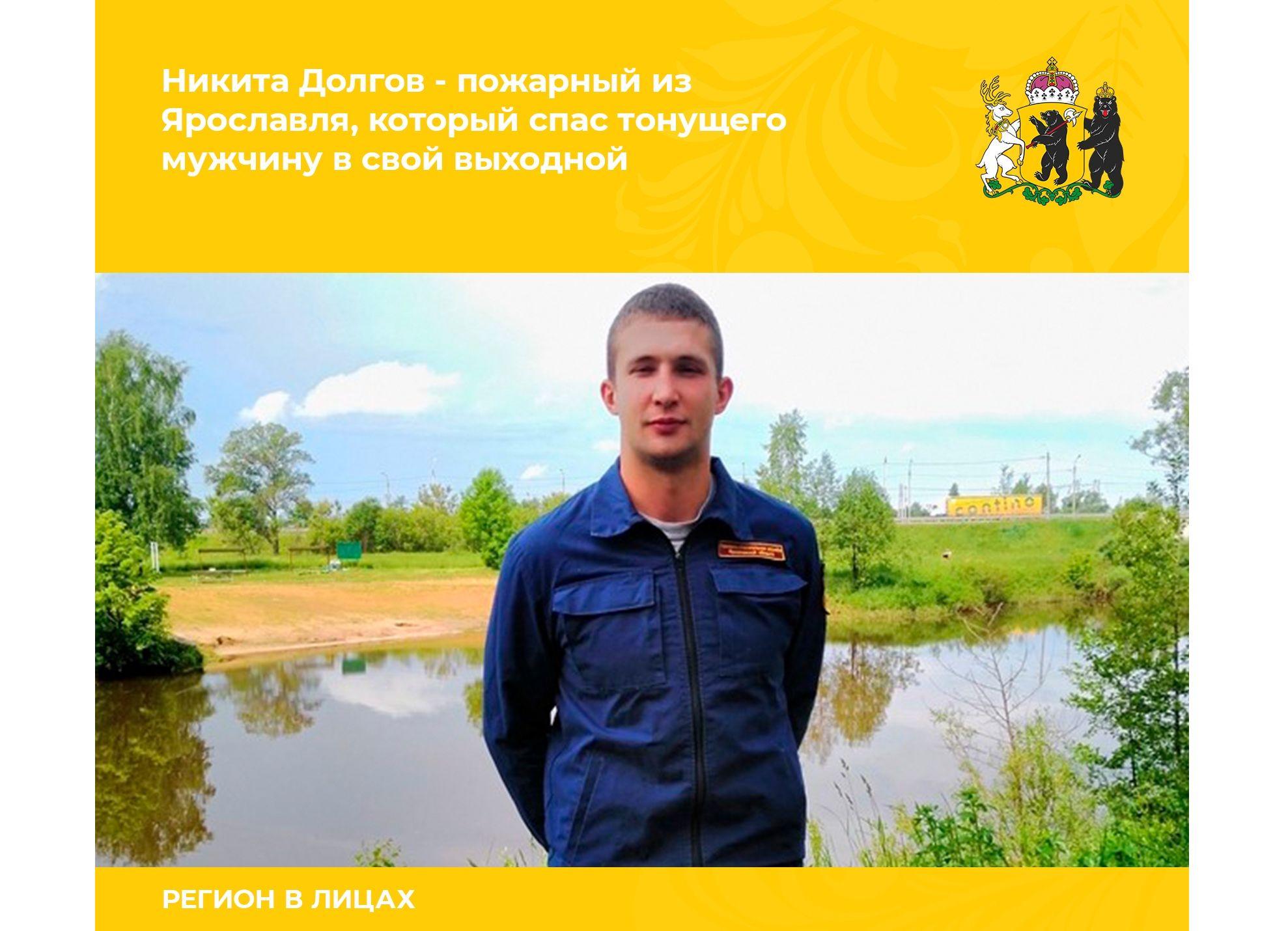 У героев нет выходных: ярославский пожарный спас тонущего мужчину