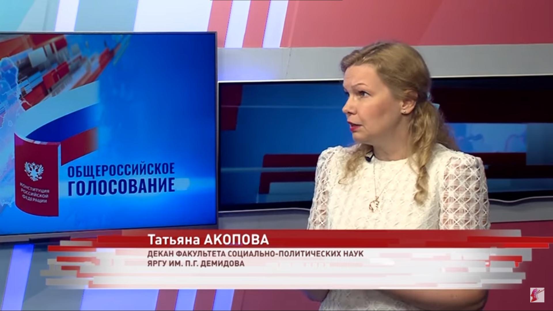 «Мы должны соответствовать текущему моменту»: Татьяна Акопова рассказала о необходимости поправок в Конституцию