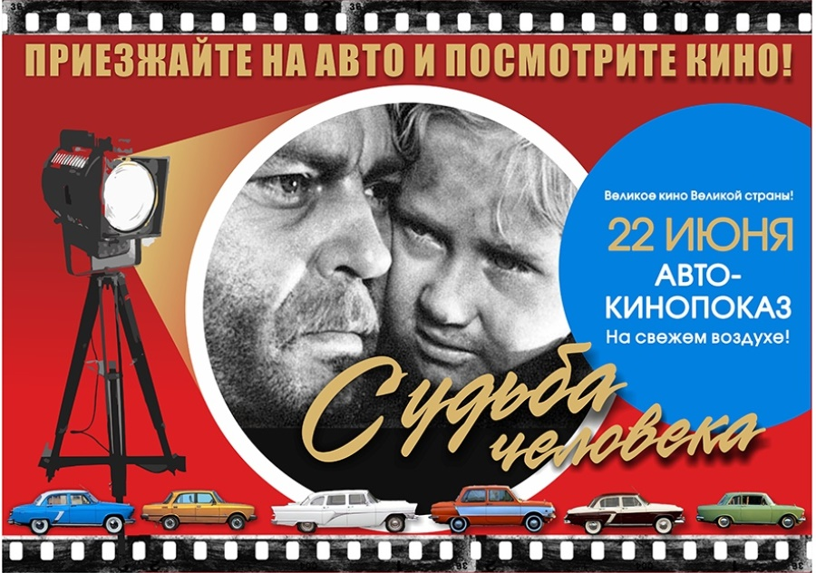 В Рыбинске в День памяти и скорби откроют автокинотеатр